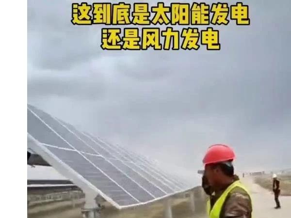 真相曝光:国内某太阳能发电技术跟踪支架被掀翻