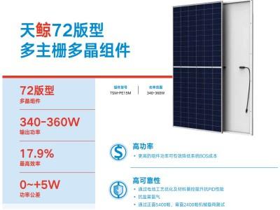 天合光能太阳能板天鲸144系列PE15M天合光能发电板
