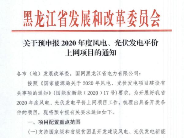 2020黑龙江优先6大类项目:光伏发电、风电发电平价项目申报通知
