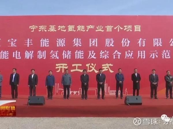 200MW光伏制氢!宁夏首个氢储能项目开工