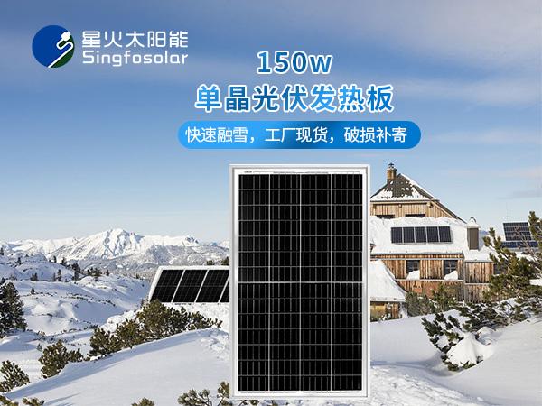 太阳能光伏发热板_光伏发电板_太阳能融雪板_太阳能板