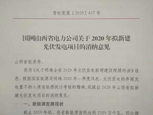 山西电网建议:新增光伏发电应配置15%-20%储能