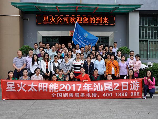 星火-2017年团队汕尾2日游
