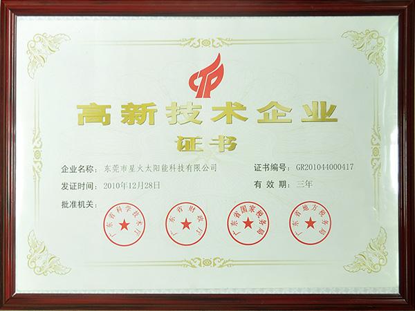 星火荣誉:高新技术企业