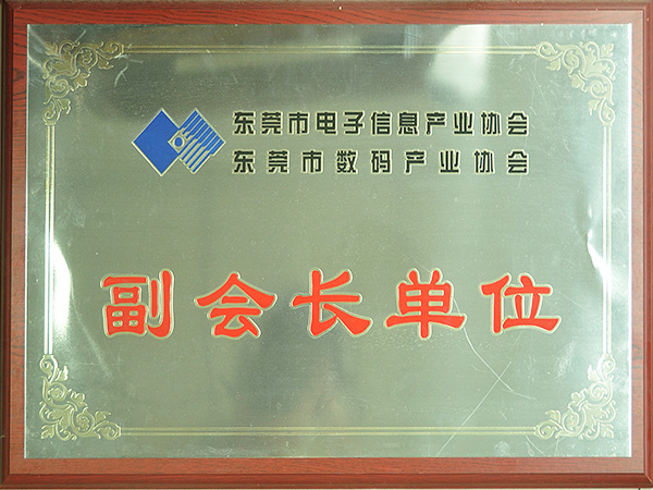 星火荣誉:副会长单位