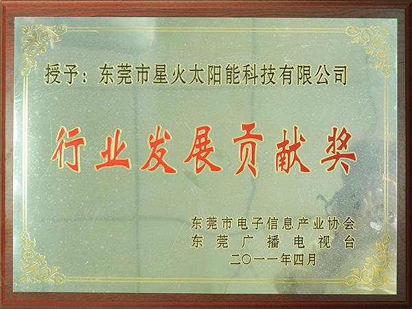 星(xing)火榮譽(yu)︰行(xing)業發展(zhan)貢獻獎(jiang)