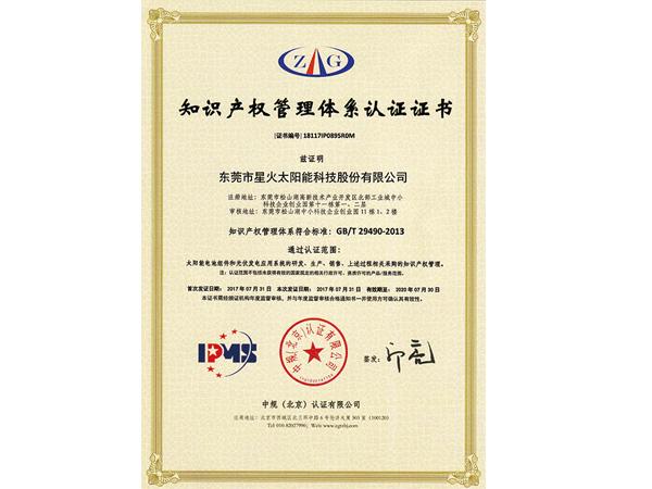 星(xing)火榮譽(yu)︰知識產權(quan)管理體系