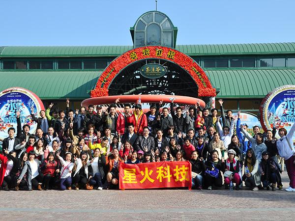 星火-2013年茶溪谷旅游