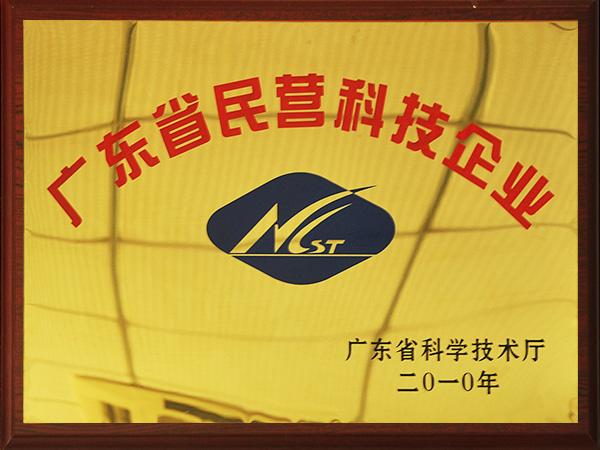 星(xing)火榮譽(yu)︰廣(guang)東(dong)省民營科技企業
