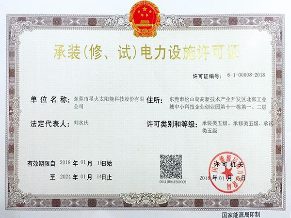 星(xing)火榮譽(yu)︰承裝電(dian)力(li)設施許可證