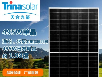 400瓦495瓦天合光能太阳能板太阳能电池板