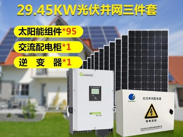 3KW-33KW户用光伏并网发电三件套(太阳能电池板、逆变器、配电箱)