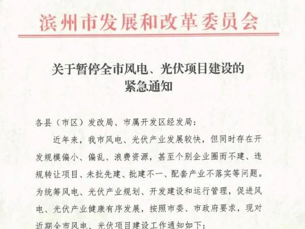 山东滨州暂停全市光伏发电项目建设、签约!