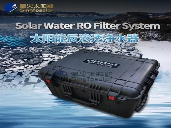 室外饮用太阳能板净水器