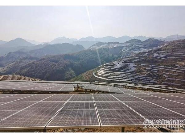 安顺200兆瓦光伏电站安装完成,并网就绪,准备投入使用