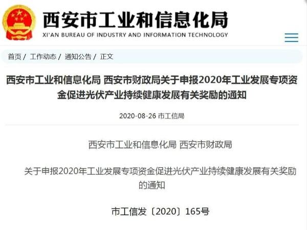 西安开展2020年光伏电站产业发展奖励项目申报工作