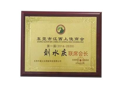 星火荣誉:江西上饶商会会长
