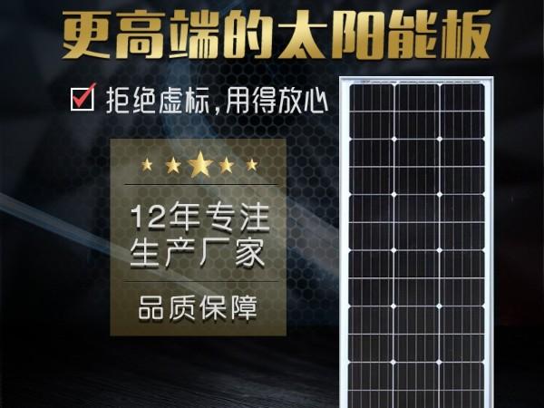 100w单晶太阳能板