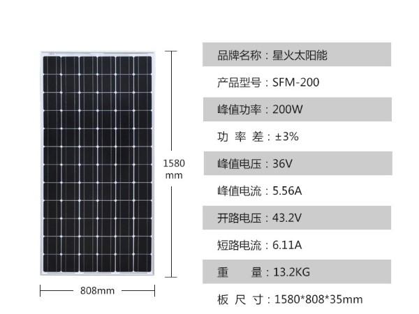 200w单晶太阳能电池板