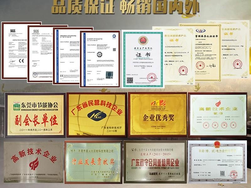 东莞市分布式光伏发电项目建设管理暂行办法