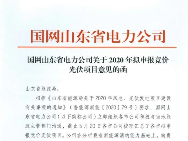 竞价名单:国电投、大唐、中核等入围,976MW光伏山东承诺配20%储能