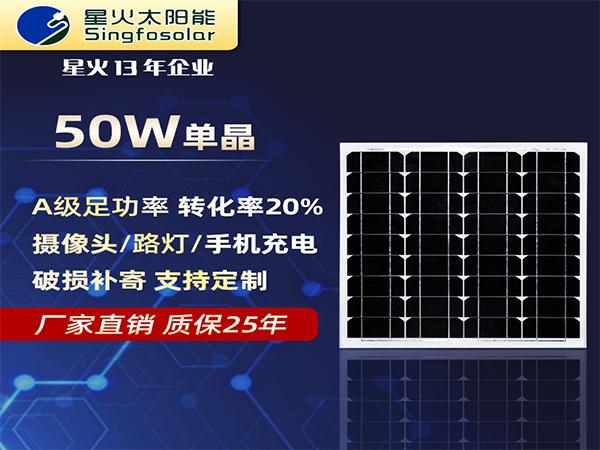 50单晶太阳能板