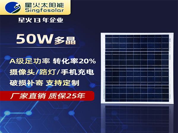 50w多晶太阳能电池板