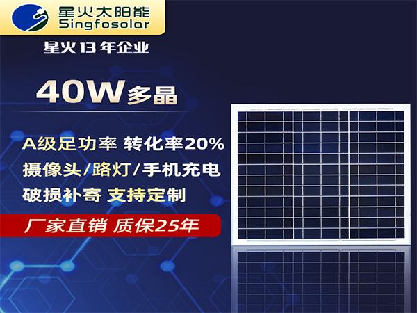 40w多晶太阳能电池板