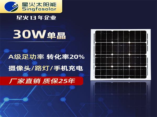 30新款太阳能板