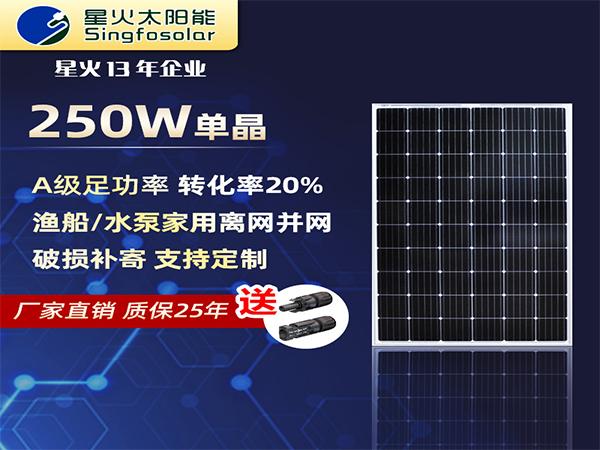 250w-380w单晶太阳能板