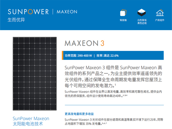 Sun Power  太阳能板  太阳能电池板